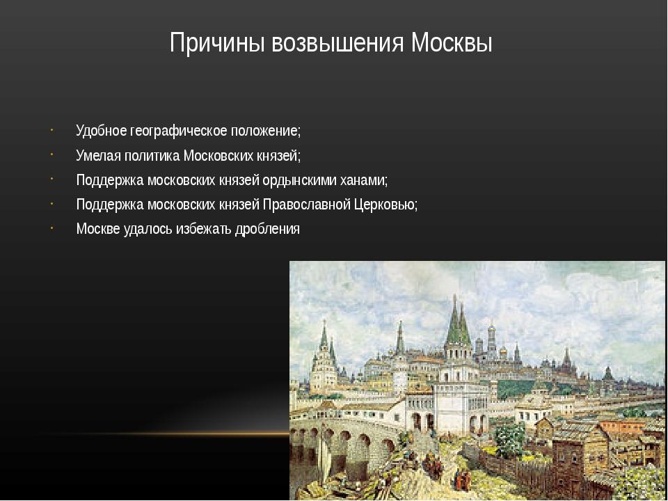 Предпосылки усиления московского княжества
