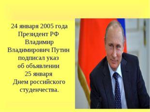 24 января 2005 года Президент РФ Владимир Владимирович Путин подписал указ об
