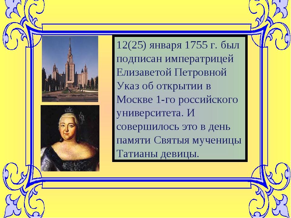 12(25) января 1755 г. был подписан императрицей Елизаветой Петровной Указ об...