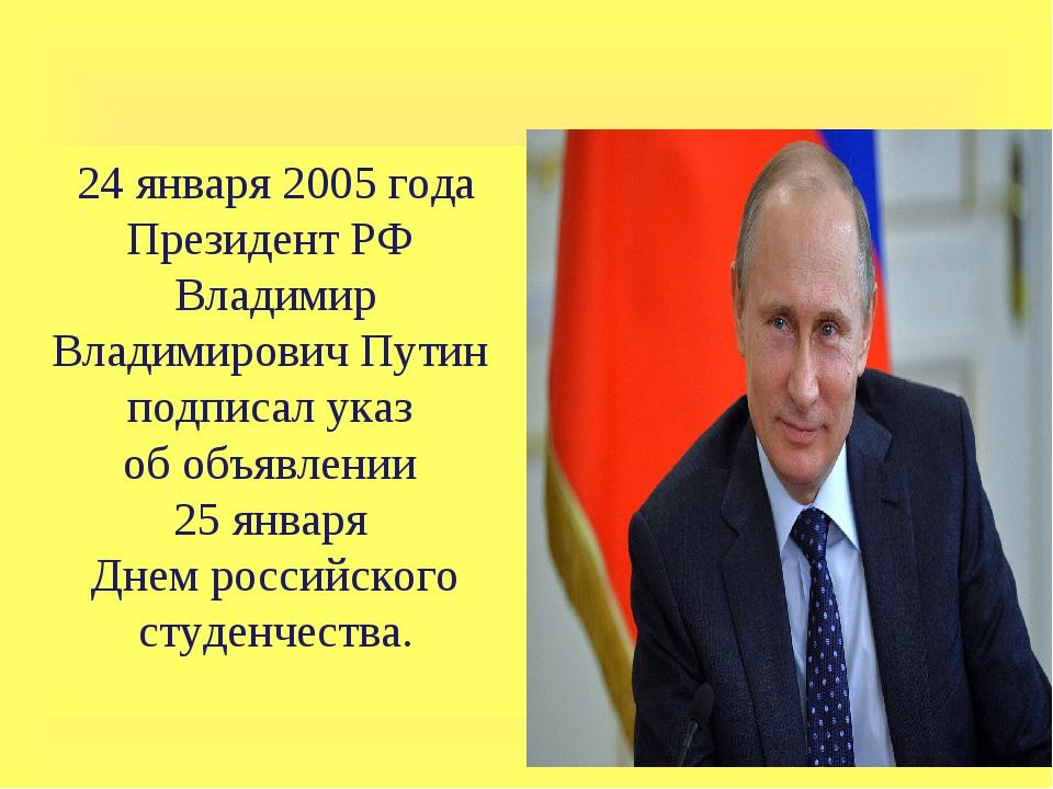 24 января 2005 года Президент РФ Владимир Владимирович Путин подписал указ об...