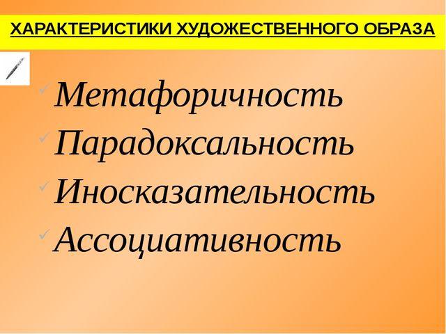 МЕТАФОРИЧНОСТЬ Сфинкс
