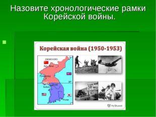Назовите хронологические рамки Корейской войны.