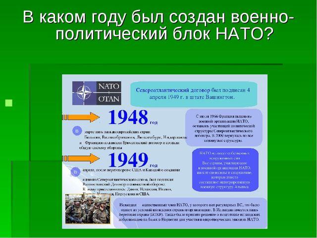 В каком году был создан военно-политический блок НАТО?