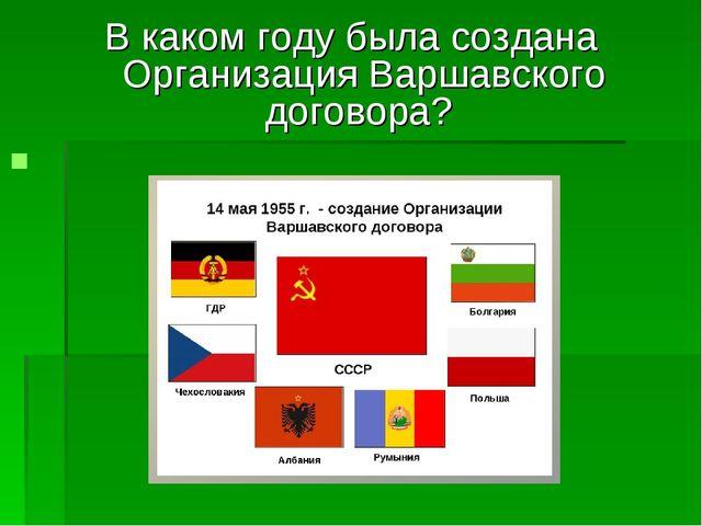 В каком году была создана Организация Варшавского договора?