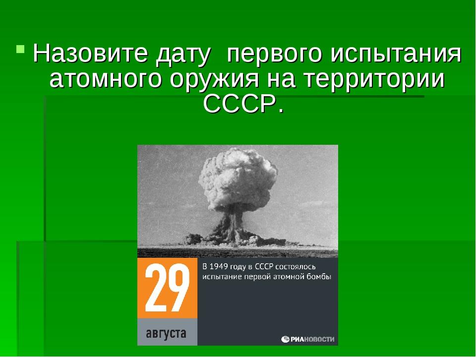 Назовите дату первого испытания атомного оружия на территории СССР.