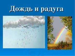 Дождь и радуга
