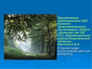Презентация подготовлена ПДО духовно-нравственномого воспитанию МКДОУ «Детск