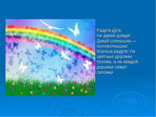 Радуга-дуга, Не давай дождя! Давай солнышка — Колоколнышка! Хороша радуга! На