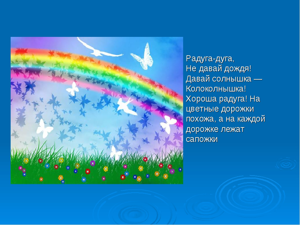 Радуга-дуга, Не давай дождя! Давай солнышка — Колоколнышка! Хороша радуга! На...