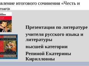 Направление итогового сочинения «Честь и бесчестие» Презентация по литератур