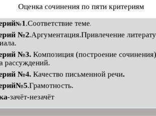 Оценка сочинения по пяти критериям Критерий№1.Соответствие теме. Критерий №2