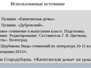 Использованные источники 1.А. С. Пушкин. «Капитанская дочка». 2.А. С. Пушкин