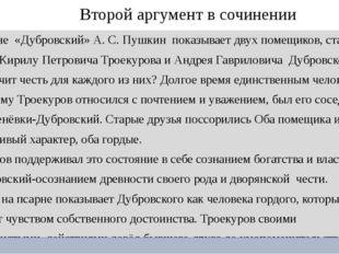 Второй аргумент в сочинении В романе «Дубровский» А. С. Пушкин показывает дв