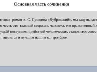 Основная часть сочинения Перечитывая роман А. С. Пушкина «Дубровский», мы за