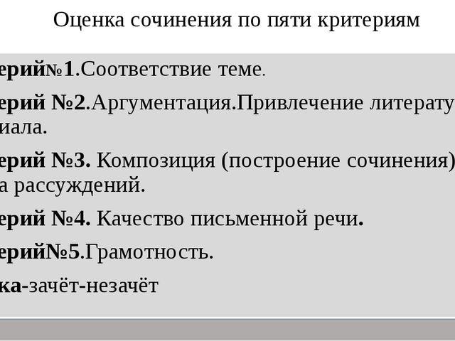 Оценка сочинения по пяти критериям Критерий№1.Соответствие теме. Критерий №2...