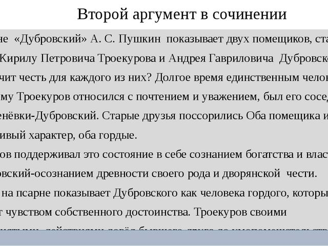 Второй аргумент в сочинении В романе «Дубровский» А. С. Пушкин показывает дв...
