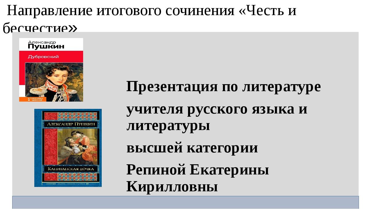 Направление итогового сочинения «Честь и бесчестие» Презентация по литератур...