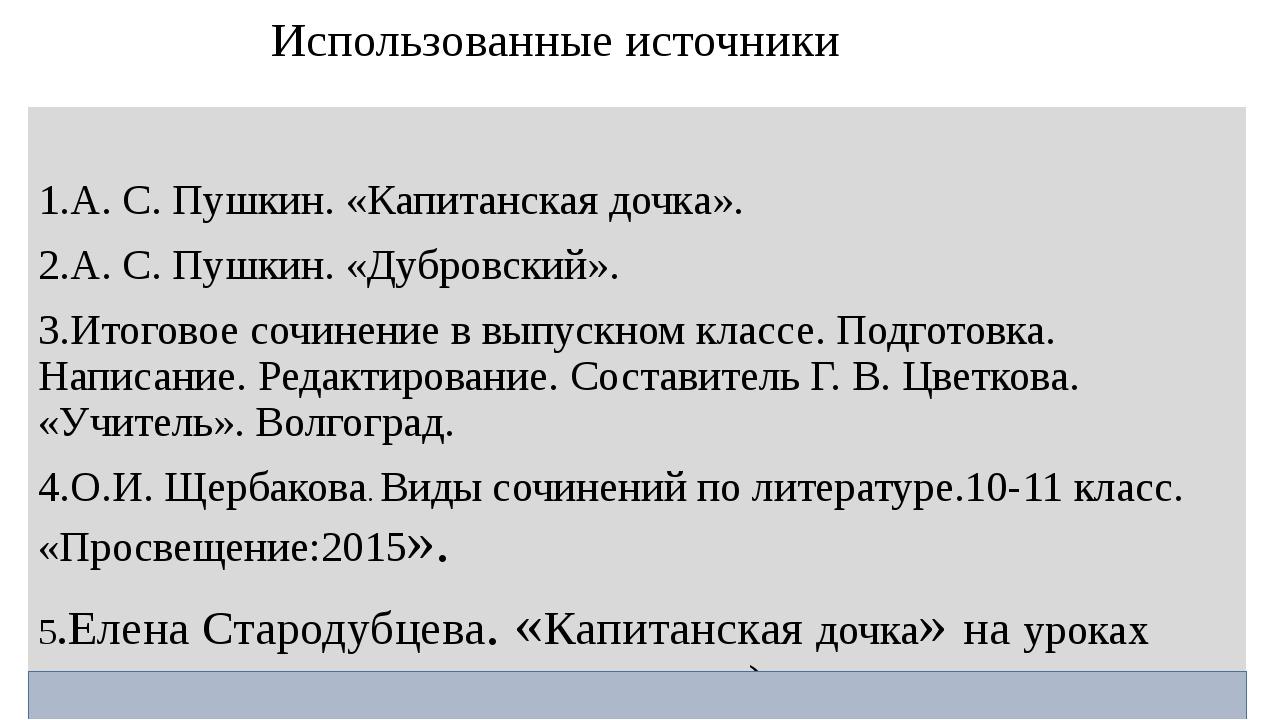 Использованные источники 1.А. С. Пушкин. «Капитанская дочка». 2.А. С. Пушкин...