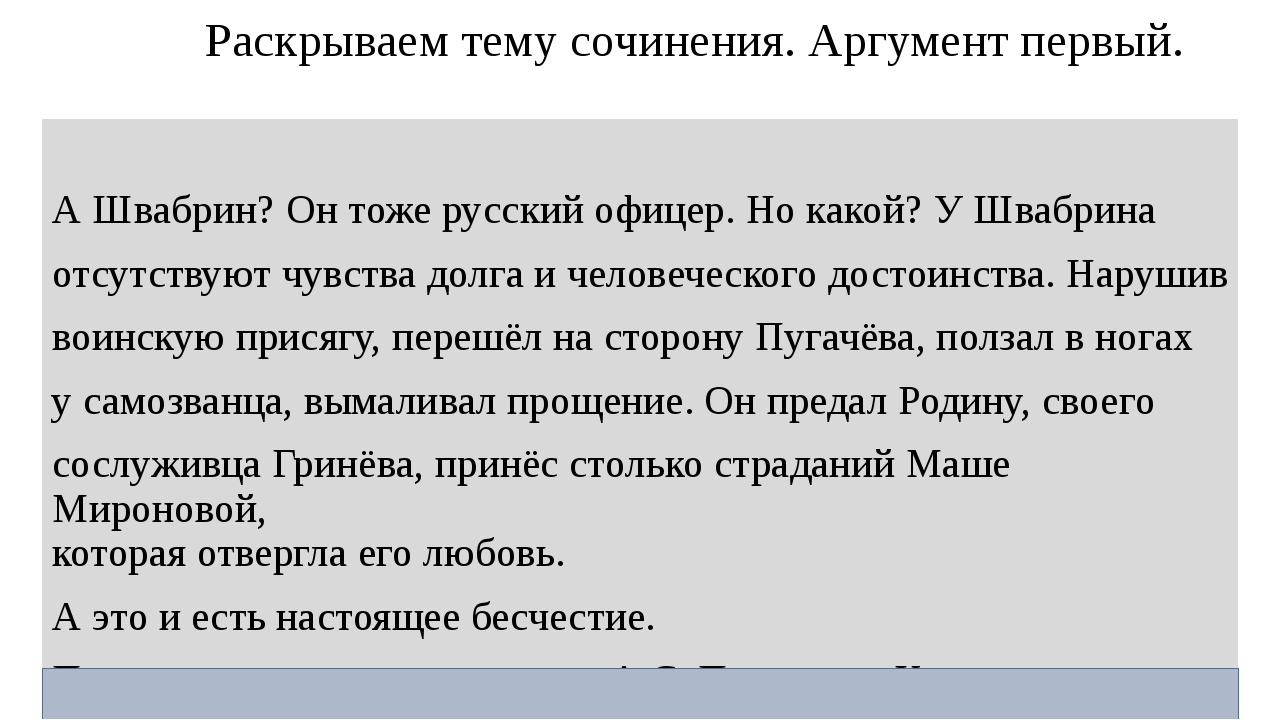 Раскрываем тему сочинения. Аргумент первый. А Швабрин? Он тоже русский офице...