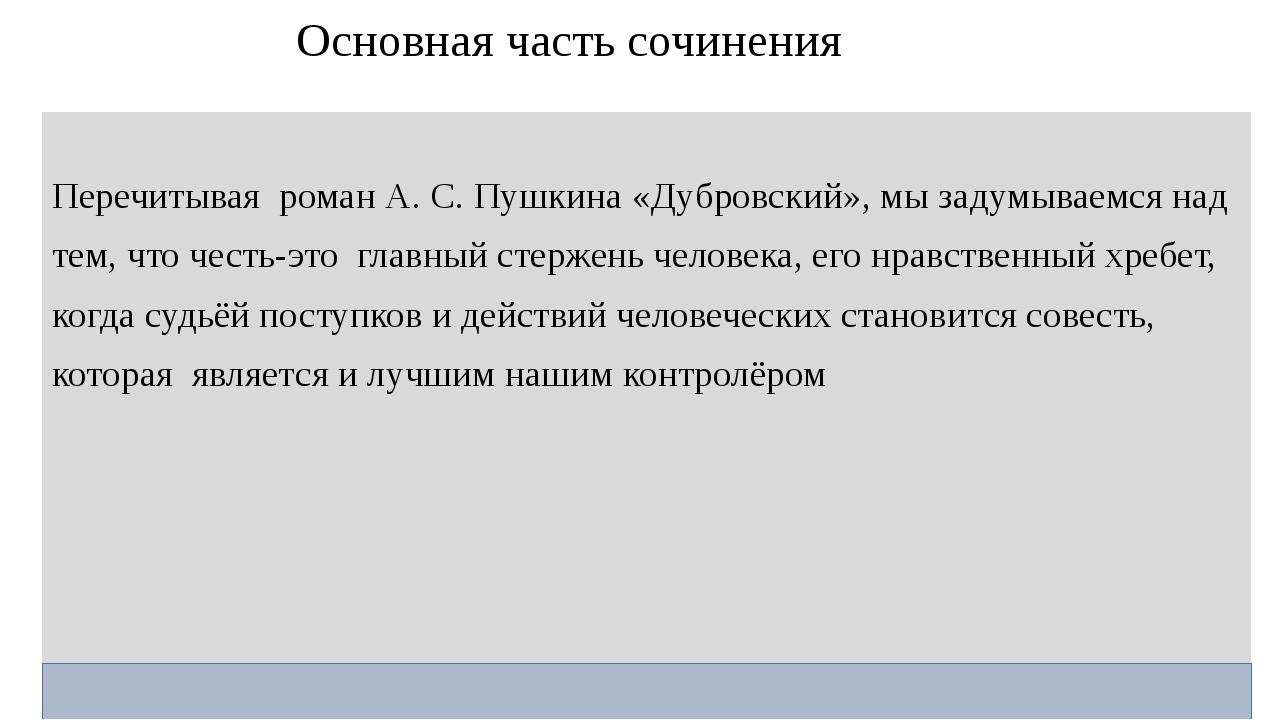 Основная часть сочинения Перечитывая роман А. С. Пушкина «Дубровский», мы за...
