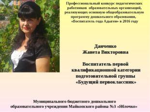 Профессиональный конкурс педагогических работников образовательных организаци