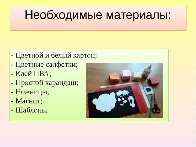 Необходимые материалы: - Цветной и белый картон; - Цветные салфетки; - Клей П...