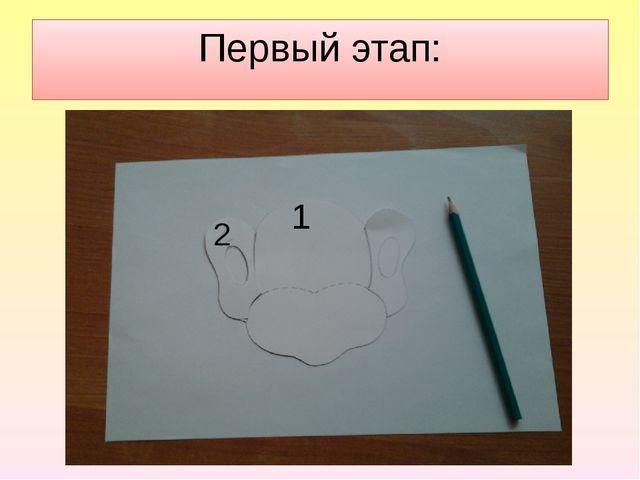 Первый этап: 1 2