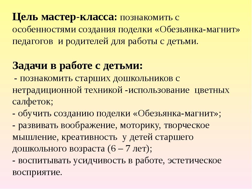 Цель мастер-класса: познакомить с особенностями создания поделки «Обезьянка-м...
