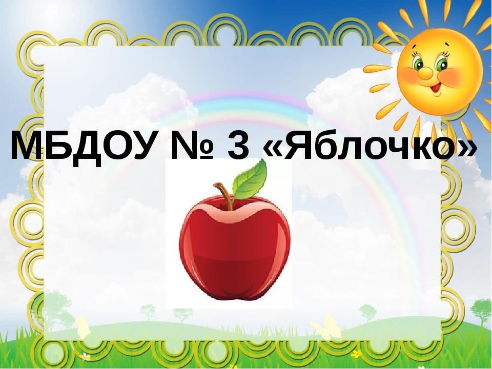 МБДОУ № 3 «Яблочко»