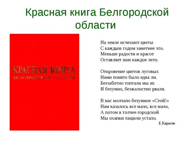 Красная книга Белгородской области На земле исчезают цветы С каждым годом зам...