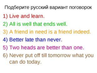 Подберите русский вариант поговорок Live and learn. All is well that ends wel