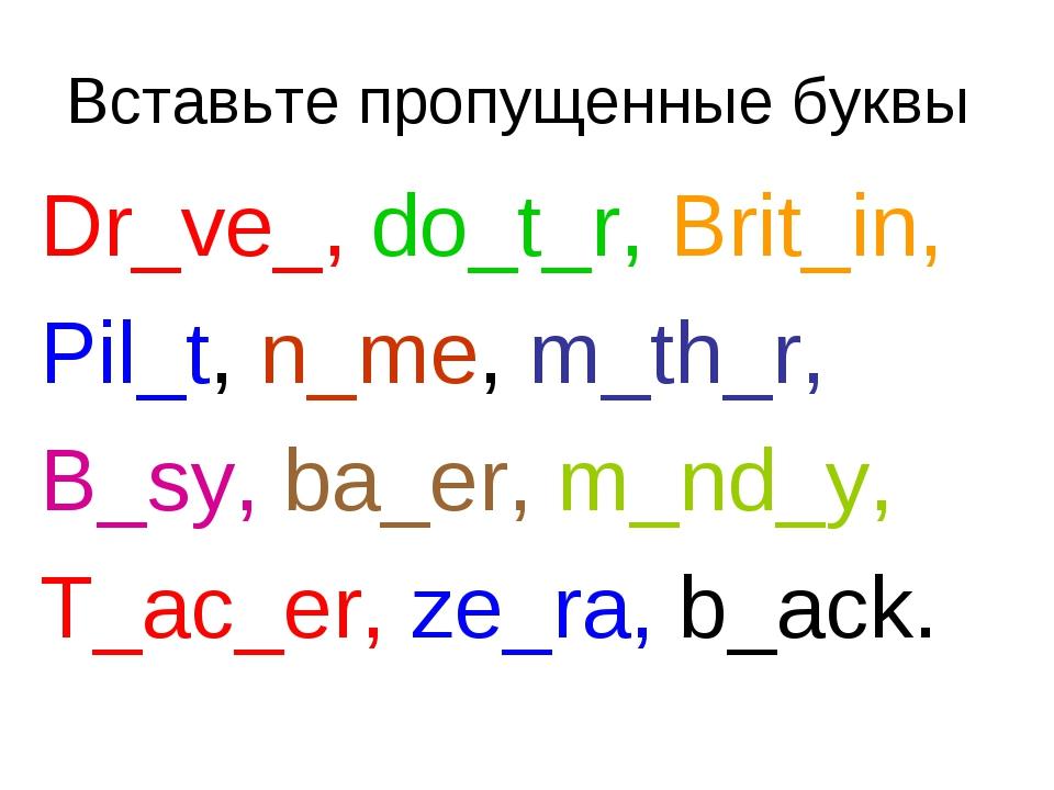 Вставьте пропущенные буквы Dr_ve_, do_t_r, Brit_in, Pil_t, n_me, m_th_r, B_sy...