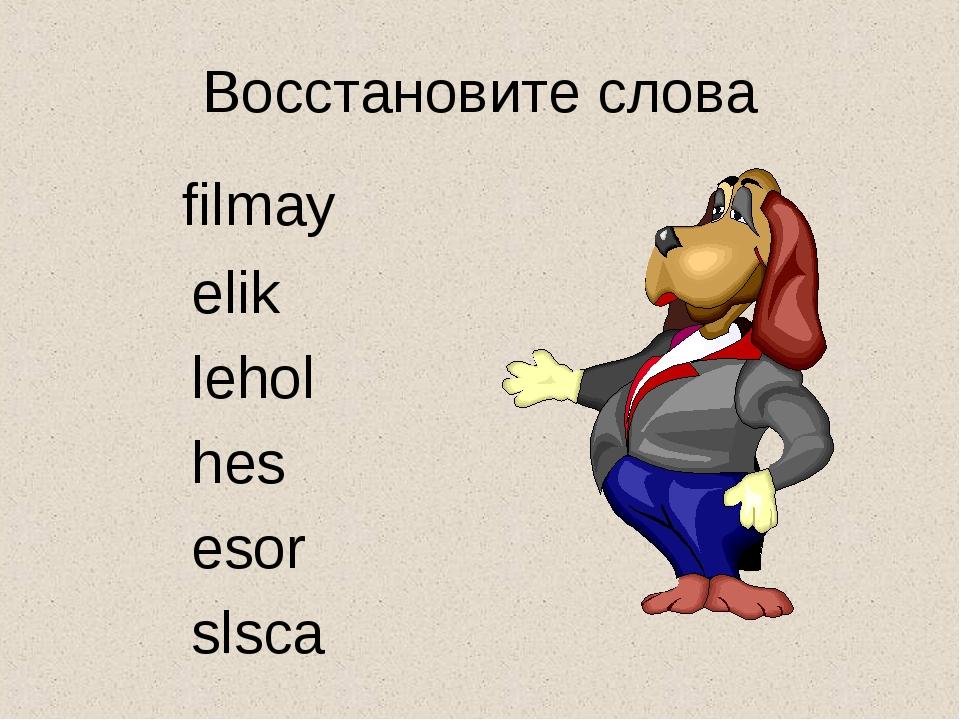Восстановите слова filmay elik lehol hes esor slsca