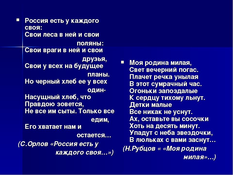 Россия есть у каждого своя: Свои леса в ней и свои поляны: Свои враги в ней и...