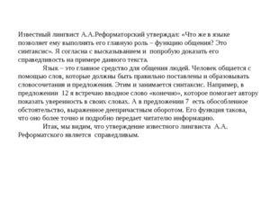 Известный лингвист А.А.Реформаторский утверждал: «Что же в языке позволяет ем