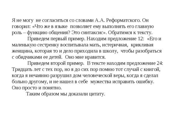 Я не могу не согласиться со словами А.А. Реформатского. Он говорил: «Что же...