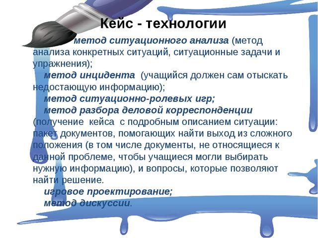 Кейс - технологии метод ситуационного анализа (метод анализа конкретных ситу...