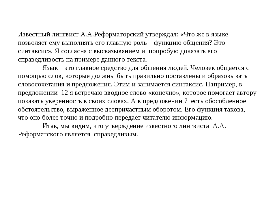 Известный лингвист А.А.Реформаторский утверждал: «Что же в языке позволяет ем...