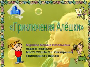 Муриева Марина Витальевна педагог-психолог МБОУ СОШ № 2 с. Октябрьское Приго
