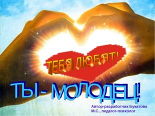 Автор-разработчик Букатова М.С., педагог-психолог