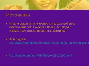 Источники Игры и задания на готовность к школе ребенка шести-семи лет. Соколо
