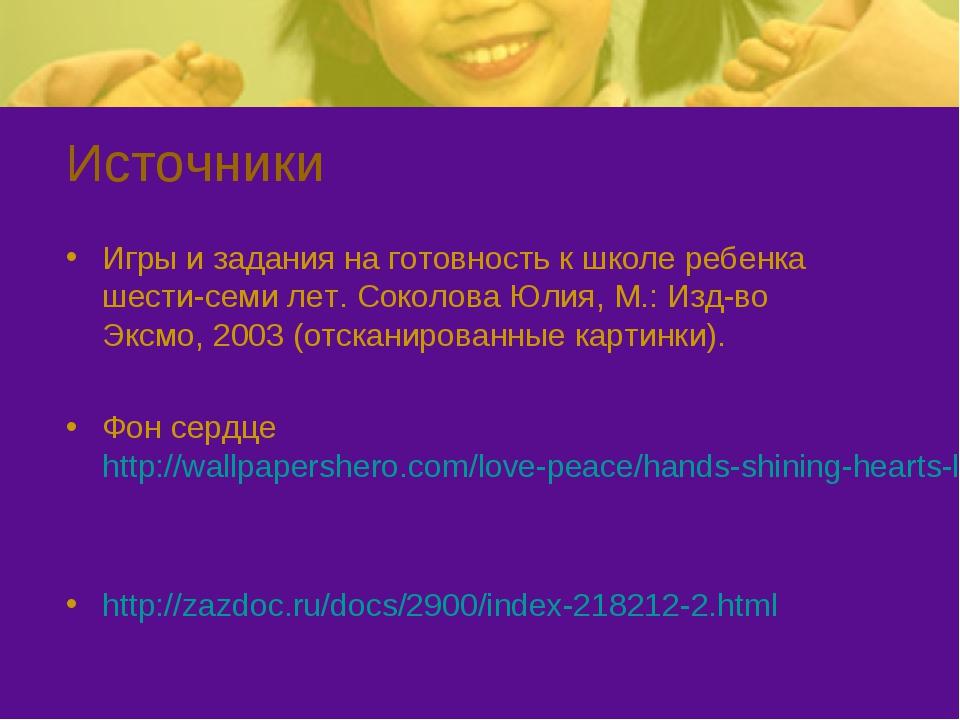 Источники Игры и задания на готовность к школе ребенка шести-семи лет. Соколо...