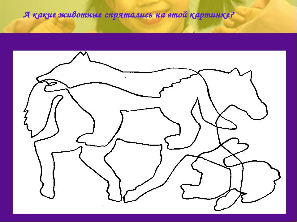 картинки какое животное спряталось рамках данного материала