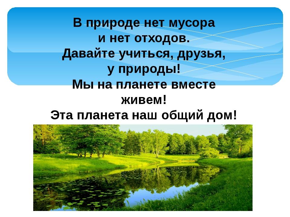 В природе нет мусора и нет отходов. Давайте учиться, друзья, у природы! Мы на...