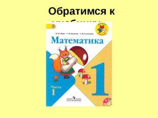 Обратимся к учебнику…
