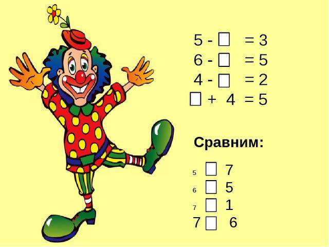 5 - = 3 6 - = 5 4 - = 2 + 4 = 5 Сравним: 7 5 1 7 6