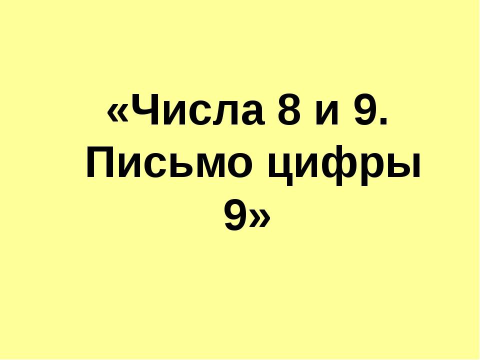 «Числа 8 и 9. Письмо цифры 9»