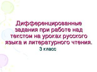 Дифференцированные задания при работе над текстом на уроках русского языка и