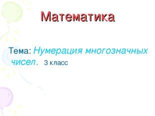 Математика Тема: Нумерация многозначных чисел. 3 класс