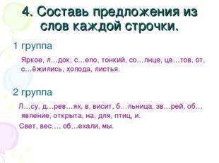 4. Составь предложения из слов каждой строчки. 1 группа Яркое, л…док, с…ело,